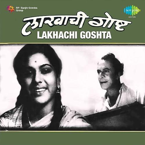 lakhachi goshta songs
