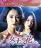 女王の花 BOX3<コンプリート・シンプルDVD-BOX5,000円シリーズ>【期間...[DVD]