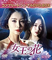 女王の花 BOX3 (コンプリート・シンプルDVD-BOX5,000円シリーズ)(期間限定生産)
