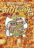 おかん飯3 てんこもり編 (毎日新聞出版)