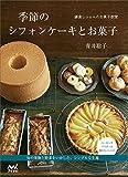 鎌倉しふぉんのお菓子教室 季節のシフォンケーキとお菓子
