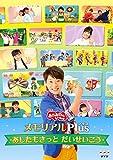「おかあさんといっしょ」メモリアルPlus(プラス)~あしたもきっと だいせいこう~[DVD]