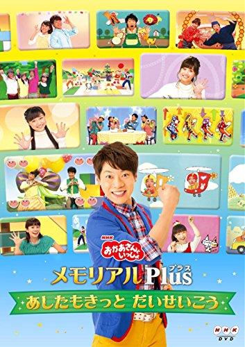 NHKエンタープライズ『おかあさんといっしょ メモリアルPlus(プラス)~あしたもきっと だいせいこう~』