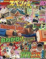 別冊てれびげーむマガジン スペシャル Nintendo Labo号 (カドカワゲームムック)