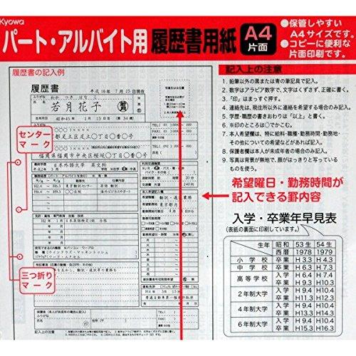 履歴書パート・アルバイト用A4片面