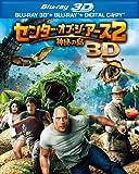 【初回限定生産】センター・オブ・ジ・アース2 神秘の島 3D&2Dブルーレイセット(2枚組) [Blu-ray] image