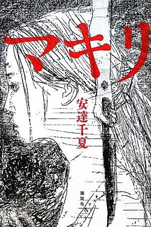 マキリ (100周年書き下ろし)