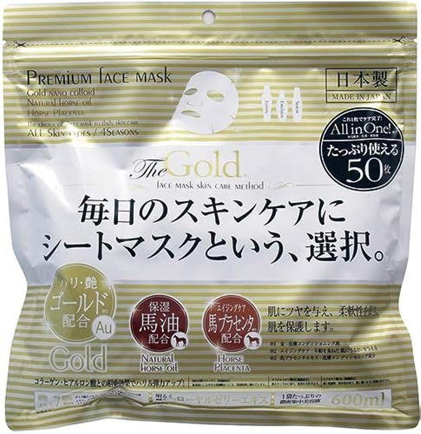 辛いコンサートミットプレミアムフェイスマスク ゴールド 50枚入 6個セット ★化粧水、乳液、美容液 ★オールインワンシートマスク