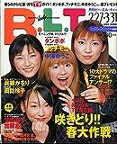 BLT (ビーエルティー) 関西版 2001年4月号 [表紙:タンポポ] 篠山紀信特写・跳ねる!タンポポ プッチモニ 中澤ゆうこ [雑誌] (BLT (ビーエルティー) 関西版)