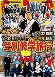Y T R V T R VII CHAOS結成10周年記念 登別修学旅行 DVD