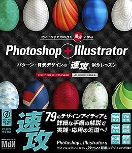 [下田 和政]のPhotoshop + Illustrator パターン・背景デザインの「速攻」制作レッスン