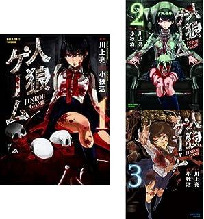 人狼ゲーム [コミック] 1-3巻セット