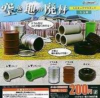 空き地の廃材ミニチュアマスコット [全5種セット(フルコンプ)] ガチャガチャ カプセルトイ