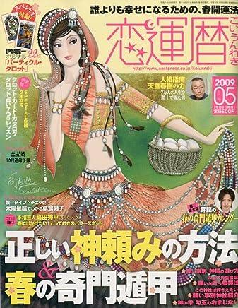 恋運暦2009年5月号