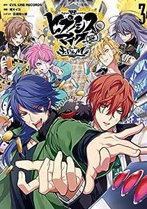 ヒプノシスマイク -Division Rap Battle- side F.P & M: 3 (ZERO-SUMコミックス)