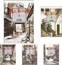 風と木の詩 (白泉社文庫) 全10巻セット