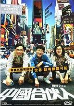 American Dreams in China (Region 3 DVD / Non USA Region) (English subtitled)