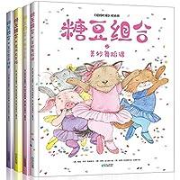 糖豆组合:美妙舞蹈课、图书宝库、艺术大冒险、夏令营足球赛(套装共4册)