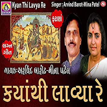 Kyan Thi Lavya Re - Single
