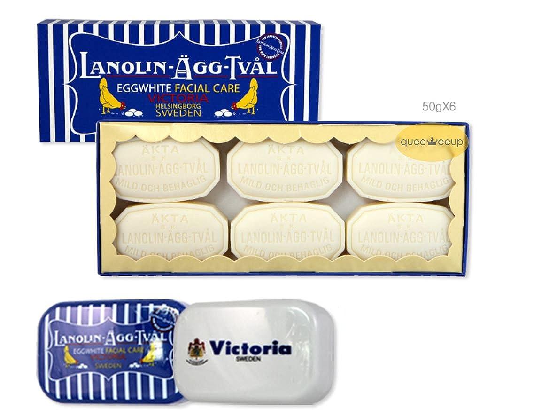 苦難等しいに渡ってVictoria (ヴィクトリア) ニュースウェーデンエッグパックソープ 50g×6個 + ケース NEW Sweden Egg Pack