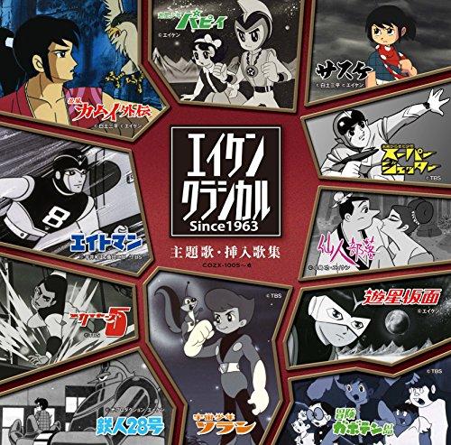 エイケンクラシカル 主題歌・挿入歌集 SINCE1963