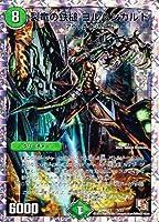裂竜の鉄槌 ヨルムンガルド 限定収録 ホロ仕様 デュエルマスターズ スーパーデッキ MAX dmd13-003