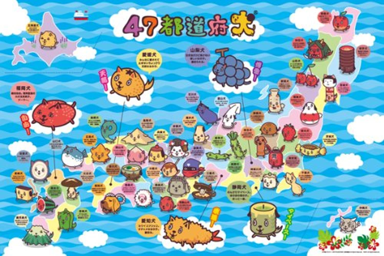 deportes calientes 47 perros de la prefectura 500 Pedazo Pedazo Pedazo Grande 47 perro prefectural 500-L141 (japonesas Importaciones)  precios al por mayor