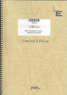 ギターソロ ソラニン/ASIAN KUNG-FU GENERATION(LGS112)[オンデマンド]