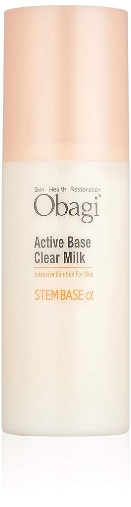 衣装理想的には報復するObagi(オバジ) オバジ アクティブベース クリア ミルク(乳液) 120ml