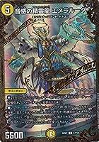 デュエルマスターズ DMRP07 G1/G5 音感の精霊龍 エメラルーダ †ギラギラ†煌世主と終葬のQX!! (DMRP-07)
