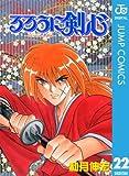 るろうに剣心―明治剣客浪漫譚― モノクロ版 22 (ジャンプコミックスDIGITAL)
