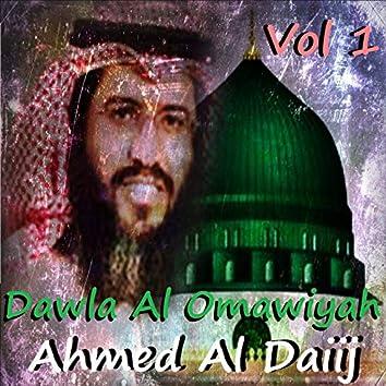 Dawla Al Omawiyah Vol. 1 (Quran)
