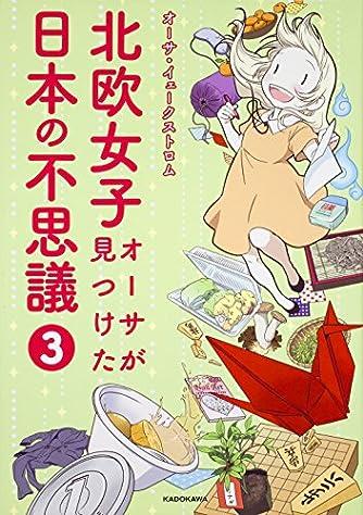 北欧女子オーサが見つけた日本の不思議3 (メディアファクトリーのコミックエッセイ)