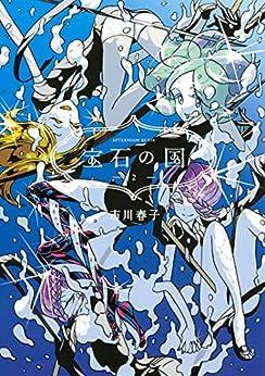 [市川春子]の宝石の国(2) (アフタヌーンコミックス)