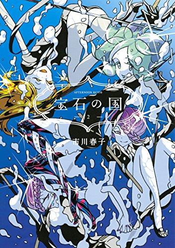 宝石の国(2) (アフタヌーンコミックス)