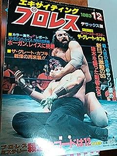 Exciting Pro-wrestling Dx Dec/1983 Bruiser Blody