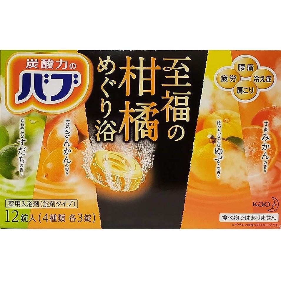 種類凍った猫背花王 バブ 至福の柑橘めぐり浴 12錠入 【医薬部外品】