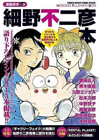 漫画家本vol.9 細野不二彦本 (少年サンデーコミックススペシャル)