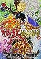 聖闘士星矢EPISODE.Gアサシン 9 (チャンピオンREDコミックス)
