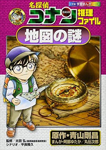 名探偵コナン推理ファイル 地図の謎 (小学館学習まんがシリーズ)