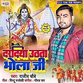 Daradiya Utahata Bhola Ji