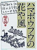ハマボウフウの花や風 「椎名誠 旅する文学館」シリーズ