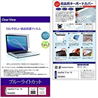 メディアカバーマーケット Lenovo IdeaPad Flex 10 59440893 [10.1インチ(1366x768)]機種用 【シリコンキーボードカバー フリーカットタイプ と ブルーライトカット光沢液晶保護フィルム のセット】