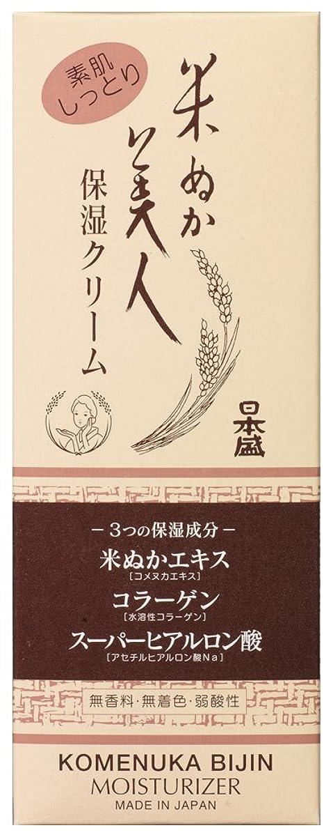 アーサーコナンドイル率直なスツール米ぬか美人 保湿クリーム