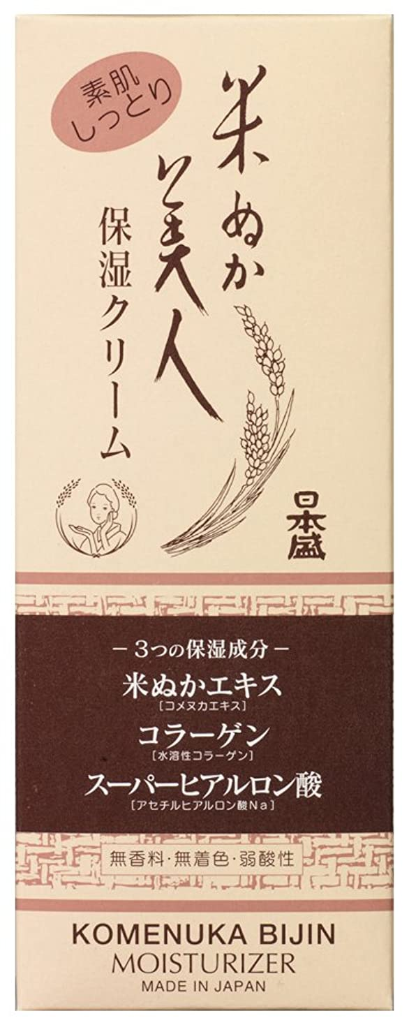 杭受信初期の米ぬか美人 保湿クリーム