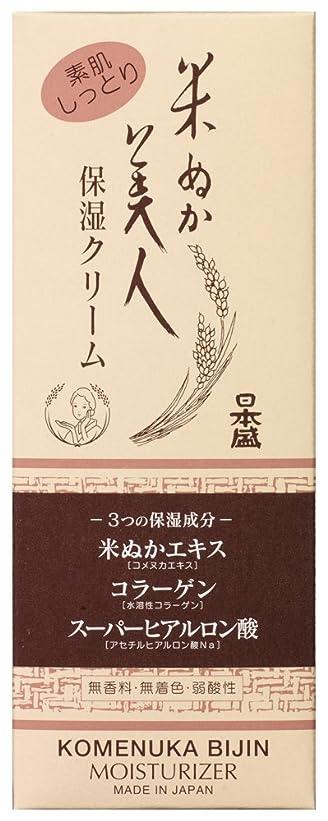 スペース対称植木米ぬか美人 保湿クリーム