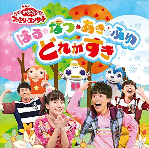 NHK「おかあさんといっしょ」 ファミリーコンサート はる・なつ・あき・ふゆ どれがすき(特典なし)