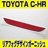 トヨタ C-HR リアフォグデザインガーニッシュ 【対応年式 2016/5~2019/10】 リアフォグランプ装着車を除く 全車対応