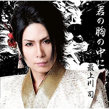 Kimino Muneno Nakani (Type B)