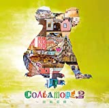 COALAMODE.2〜街風泥棒〜(初回生産限定盤)